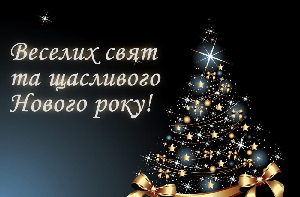 """Вітання з Новим роком працівників КП """"Дрогобичводоканал"""""""